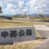 東員町の中部公園|子どもが遊べる大型遊具やトイレ情報!