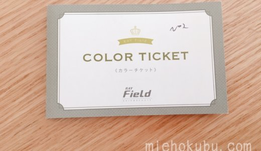 桑名の美容院「レイフィールド」1万円で5回染めれるカラーリングチケットのレビュー&1年通ってみた感想