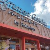 柿安直営店『パーシモンガーデン桑名桜通店』はコンビニ的要素もあり!お弁当、パン、お惣菜がハイクオリティ。