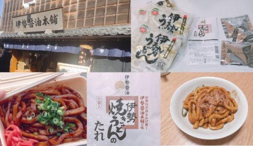 伊勢醤油本舗の『伊勢焼きうどん』がおいしい!特製醤油やタレはお土産にもおすすめ