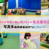 【保存版】ファンタジーキッズリゾート名古屋北レビュー!家族で1日楽しめる巨大屋内施設を写真多めに紹介