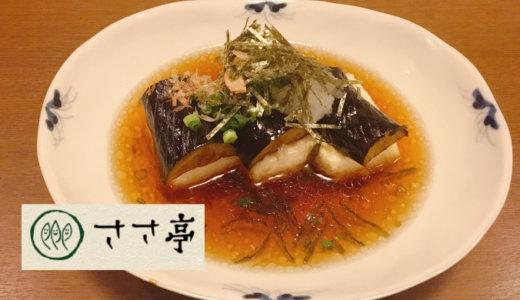 和食料理「ささ亭」子連れでディナーに行ってみた!料理&雰囲気をレポするよ【東員町】