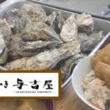 【鳥羽】牡蠣食べ放題『与吉屋』を写真付きでレポ!持ち込みすべきものリスト&子連れ情報あり