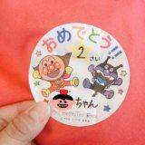 名古屋アンパンミュージアム|誕生日特典3つを全て紹介するよ♪