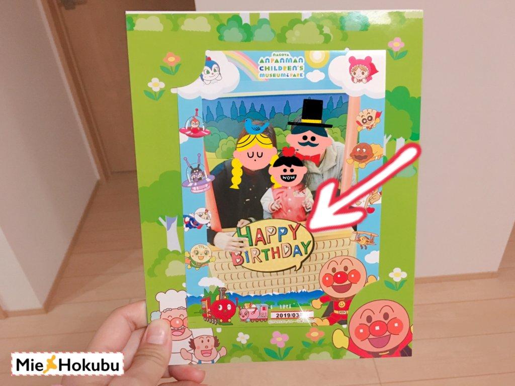 名古屋アンパンミュージアム 誕生日特典3つを全て紹介するよ