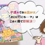 子どもとのお出かけに便利な雑誌「こどもとあそぼ!」休日の予定がすぐ決まるよ♪
