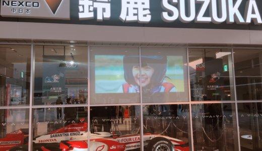 新名神開通『鈴鹿PA(ピットスズカ)』に行ってみた!F1好きは大興奮まちがいなし