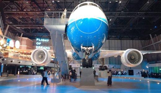 『FLIGHT OF DREAMS』子連れで巨大飛行機をみてきたレビュー!体験施設やフードコート、混雑情報【中部国際空港セントレア】