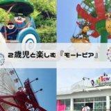鈴鹿サーキットの遊園地『モートピア』二歳児と楽しむコツを紹介するよ♪(写真多めのレビュー)