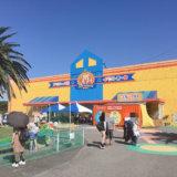「南知多おもちゃ王国」はゆったりオモチャや遊園地で遊べる、小さい子ども向け施設だった!赤ちゃんにもおすすめ♪